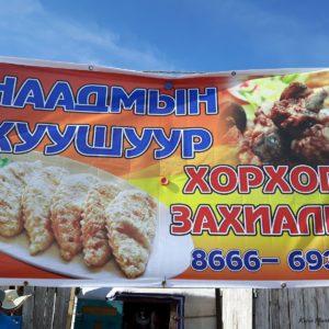Reise Hunter Mogolei Essen Fried Dumplings Plakat
