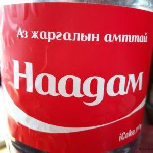 Reise Hunter Mogolei Essen Nadaam Cola