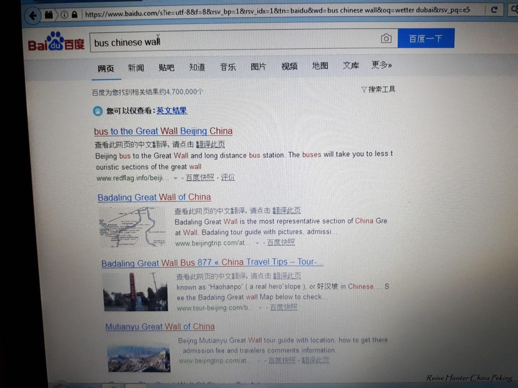 Reise-hunter-peking chinesisches Google Baidu
